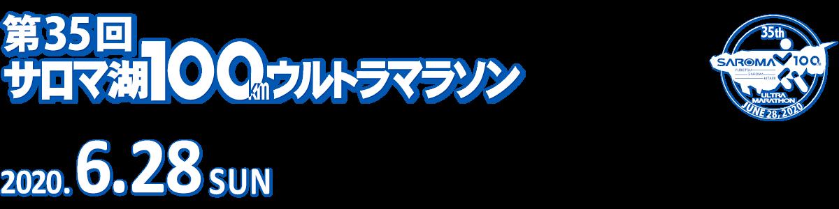 第35回サロマ湖100kmウルトラマラソン【公式】