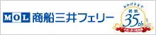 商船三井フェリー