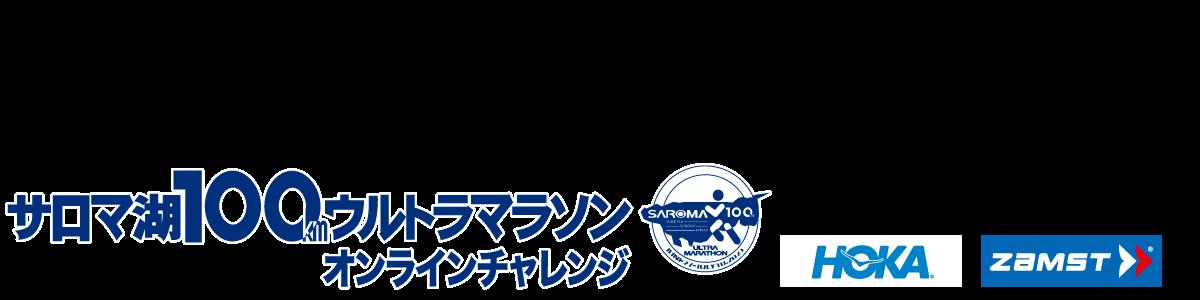 サロマ湖100kmウルトラマラソン オンラインチャレンジ【公式】