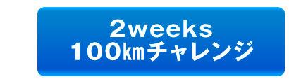 2week100kmチャレンジ