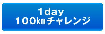 1day100kmチャレンジ